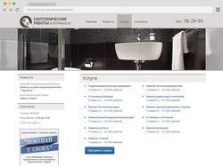 Сайт компании, заказ услуг через форму