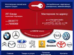Сайт-визитка мастерской по изготовлению ключей