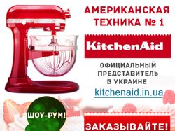 Техника KitchenAid - Разработка с нуля (Вариант 1)