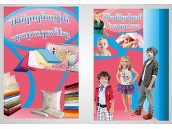 баннеры для магазина одежды детей