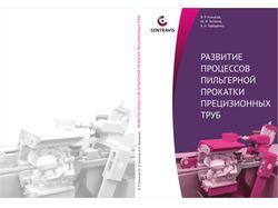 Обложка книги, с учетом правил брендбука