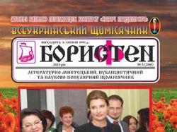 """Верстка журнала """"Бористен"""" под ризограф"""