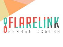 Flarelink - ссылочная биржа
