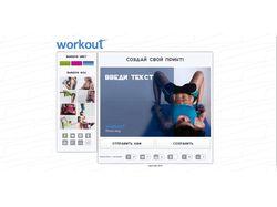 "Онлайн редактор открыток ""Workout"""