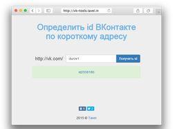 Определение id ВКонтакте по короткому адресу