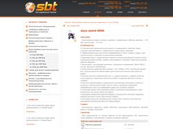 Интернет магазин компании SBT