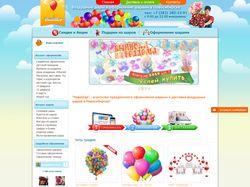 Интернет магазин компании НовоШар
