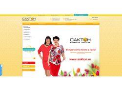 Интернет-магазин одежды  Сактон