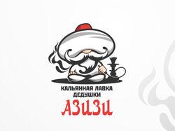 Кальянная лавка дедушки Азизи