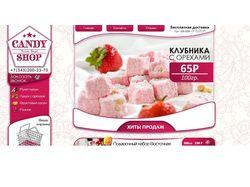 """Интернет-магазин """"Candy Shop"""""""