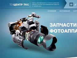 Редизайн сайта http://tks.od.ua