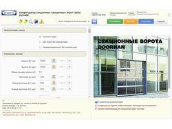 WEB-конфигураторы