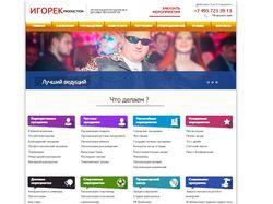 Сайт развлекательных услуг