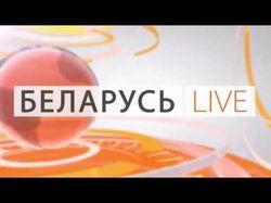 Новостная заставка (Беларусь Live)