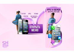 Оформление группы в ВКонтакте Apple & Одежда