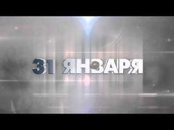 31 Января — видео появление даты
