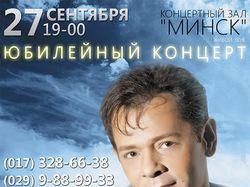 Вадим Казаченко  — Афиша и баннеры
