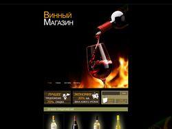 минималистичный дизайн магазин вина в чорном