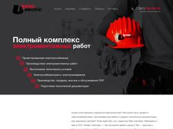 Сайт - Umax electric