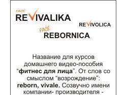 revivalika