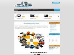 Автомобильный портал 26 региона