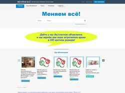 """Сайт бесплатных объявлений """"Меняем всё"""""""