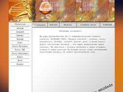 Дизайн для сайта спиртных напоев