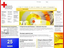 Проект сайта Полоцкой городской больницы