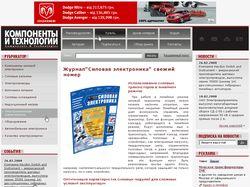 """Журнал """"Компоненты и Технологии"""""""