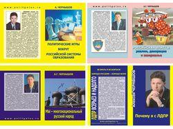 Серия брошюр
