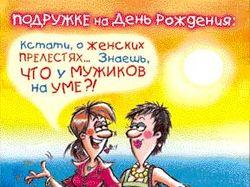 Юмористическая открытка