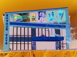 Оформление фасада кинотеатра