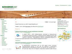 Барабинск.net - виртуальный Барабинск