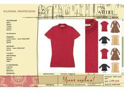 Сеть магазинов дизайнерской одежды