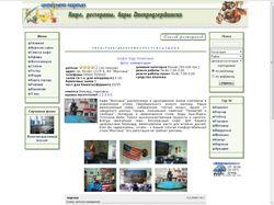 Сайт - каталог кафе г. Днепродзержинска