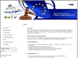 Сайт проекта по Темпус