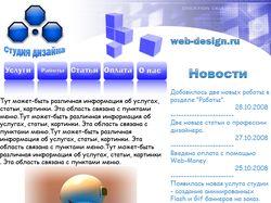 Сайт дизайн студии.