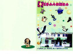 буклет для детского магазина