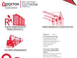 Группа компаний Росток
