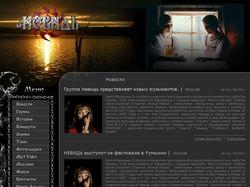 Официальный сайт группы Невидь