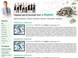 Первый дагестанский блог о Форекс