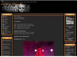 Официальный сайт альт-группы Scary Dolls