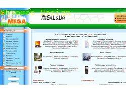 Мега портал + интернет магазин