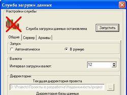 Служба загрузки данных и курсов валют