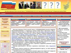 Сайт для местного отделения политической партии