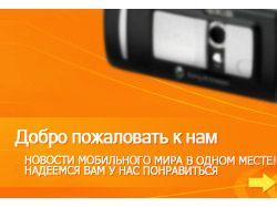 Вступительный баннер для мобильного сайта