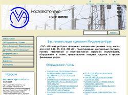 Сайт компании Мосэлектро-Урал