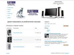 Электроник Интернет-магазин
