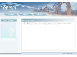 Сайт города Овруч