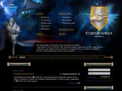 Сайт клана «Союзники»
